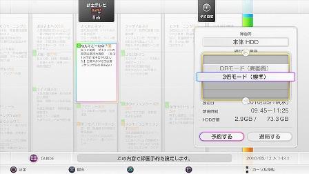 PS3torne(トルネ)AVC録画