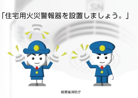 総務省消防庁住宅用火災警報器設置