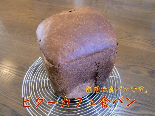 ビターカフェHB食パン