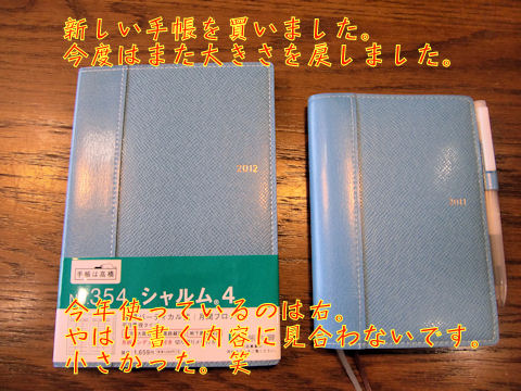 新手帳 高橋のものを長年愛用しています。