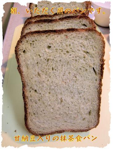 パン 砂糖が多めになるのでしっとりしています。