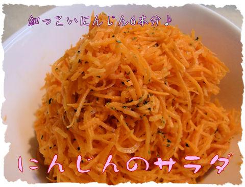 にんじんのサラダ