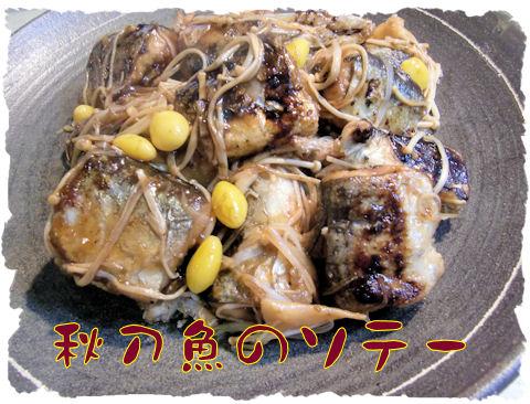 秋刀魚ソテー