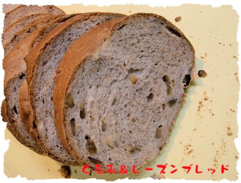 夕食のパン 小麦胚芽も僅かに加えています。