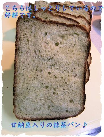 うちで好評の食パン 朝用です。