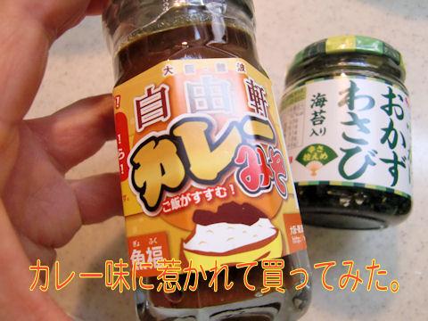 カレー味噌