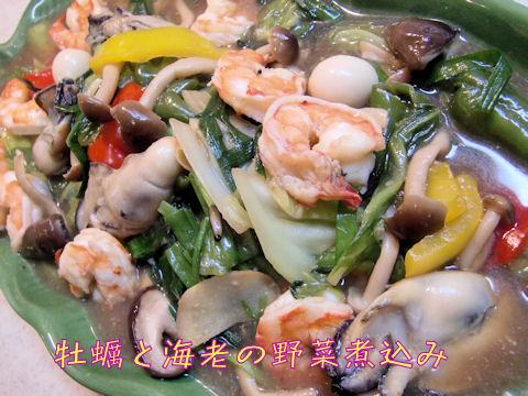 野菜煮込み
