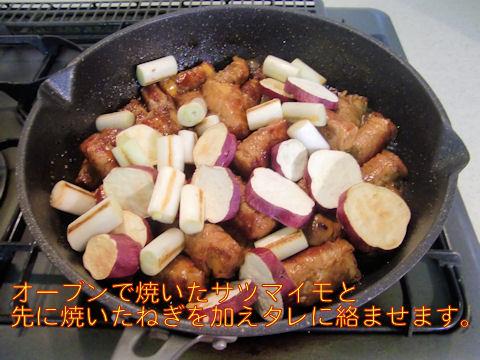 ねぎとサツマイモを加えます