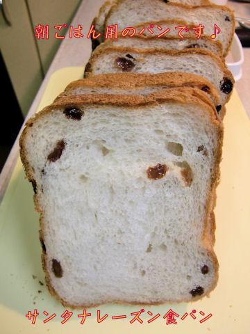 HB食パン♪