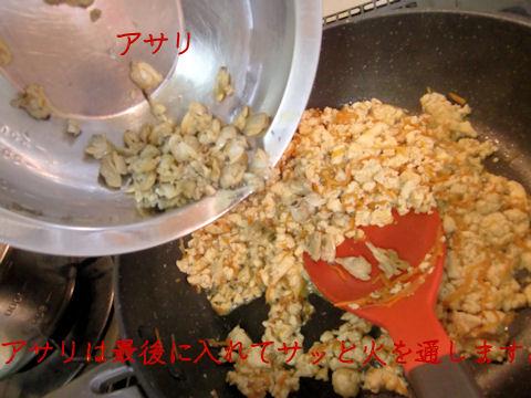 アサリ(水煮缶使用)
