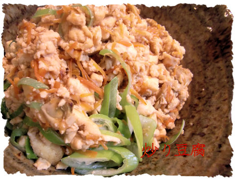 なるさんの好物炒り豆腐