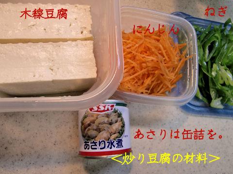 炒り豆腐材料