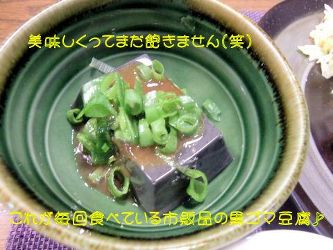 ゴマ豆腐♪らくまめメッチャ今年のヒットです~♪