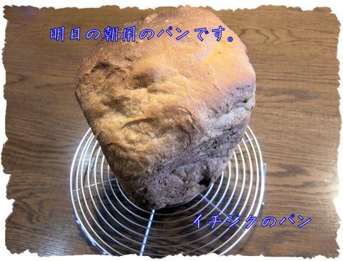 ドライフィグ入り食パン