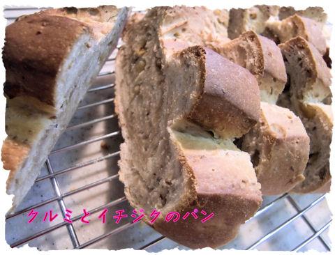 クルミとイチジクのパン カット