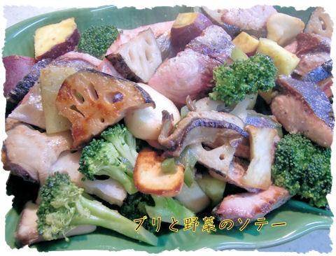 ブリと野菜のソテー