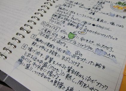 昔のネタ帳♪笑 可愛いね、しっかり書いてる(笑)