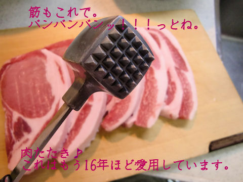 肉たたきはあると便利~