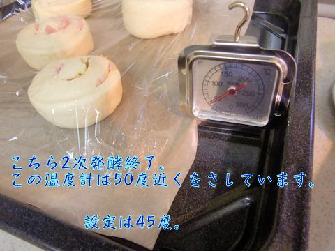 20分発酵。