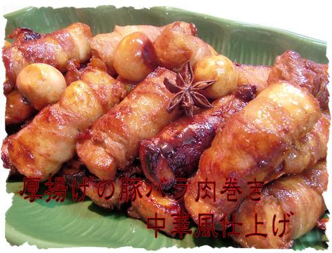 厚揚げ豚肉巻き 鶉卵なんかもう燻製卵風~♪台湾に良くあるアレみたいな仕上がり♪笑