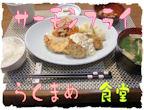 サーモンフライ(極小♪)