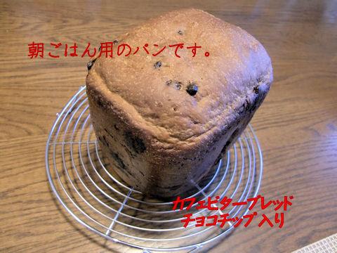 たまにコーヒー風味のパンも食べたくなります。