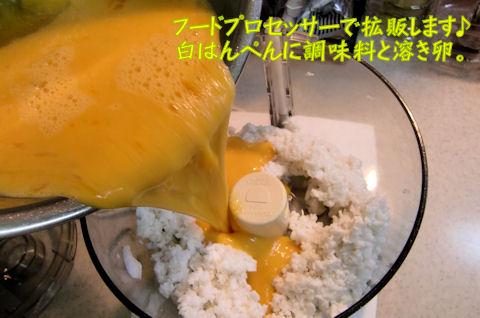 卵は8個分(笑)
