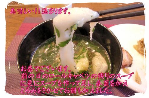 お昼♪(コンソメスープでも雑煮は美味しいですよ!)