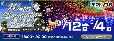 東京ドイツ村 イベント