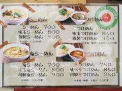 【新店】noodle+ワインパル食堂 nico-3