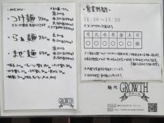 麺処 GROWTH【弐】-3