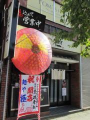 【新店】麺や 極-1