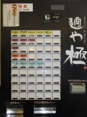 【新店】麺や 極-2