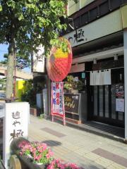 【新店】麺や 極-11