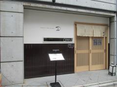 Japanese Soba Noodles 蔦【参】-1