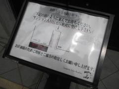 Japanese Soba Noodles 蔦【参】-3