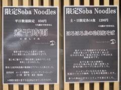 Japanese Soba Noodles 蔦【参】-4