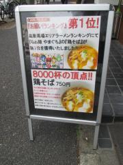 らぁ麺 やまぐち【弐】-9