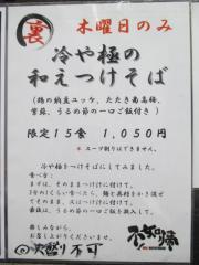 一汁三にぼし 裏不如帰【参】-2
