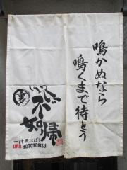 一汁三にぼし 裏不如帰【参】-10