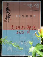 【新店】九段 炎神-2