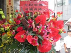 【新店】九段 炎神-4