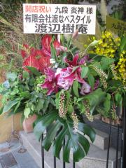 【新店】九段 炎神-5