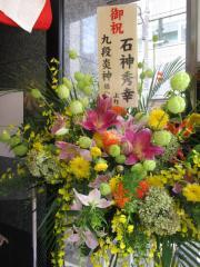 【新店】九段 炎神-6