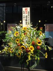【新店】九段 炎神-14