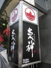 【新店】九段 炎神-15