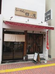 らーめん 雅ノ屋【弐】-1