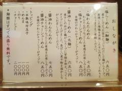 らーめん 雅ノ屋【弐】-6