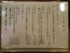 らーめん 雅ノ屋【弐】-7