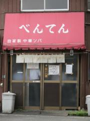 自家製中華ソバ べんてん【七】-1